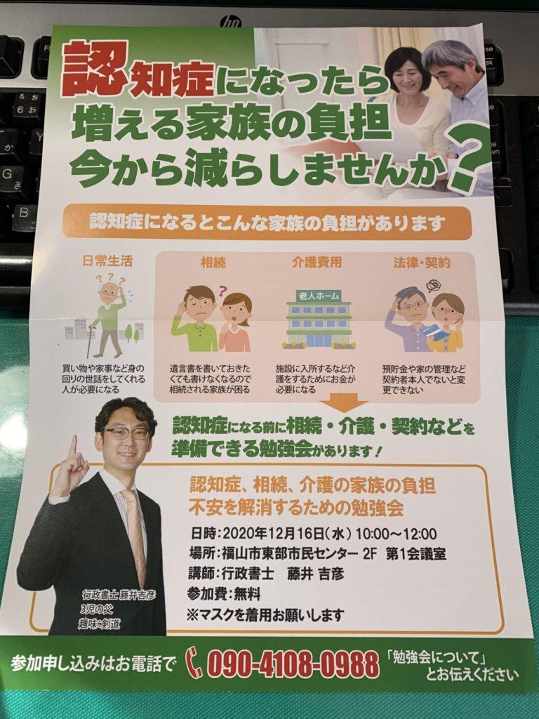 行政書士藤井吉彦