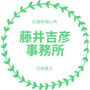 福山市行政書士藤井吉彦