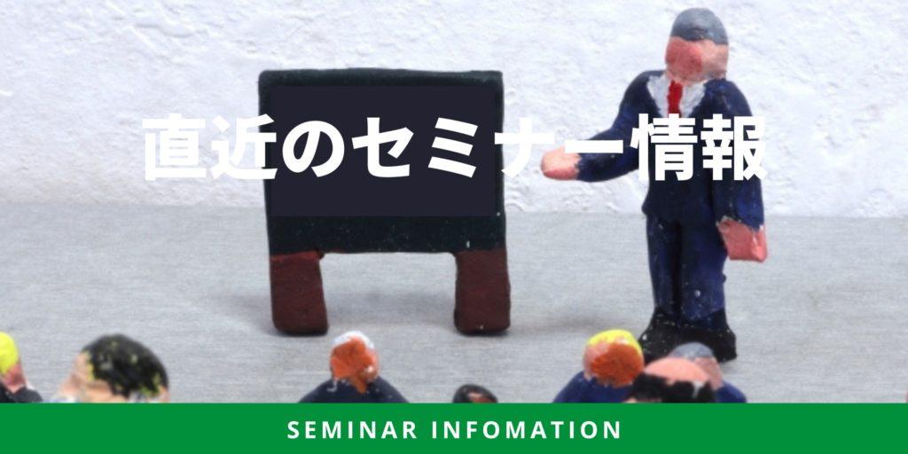 福山市行政書士セミナー
