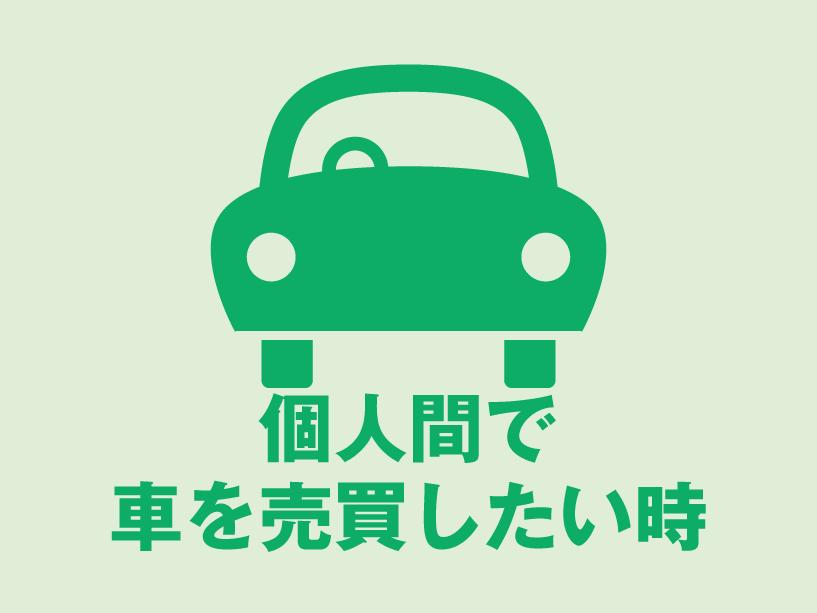 福山市自動車個人売買