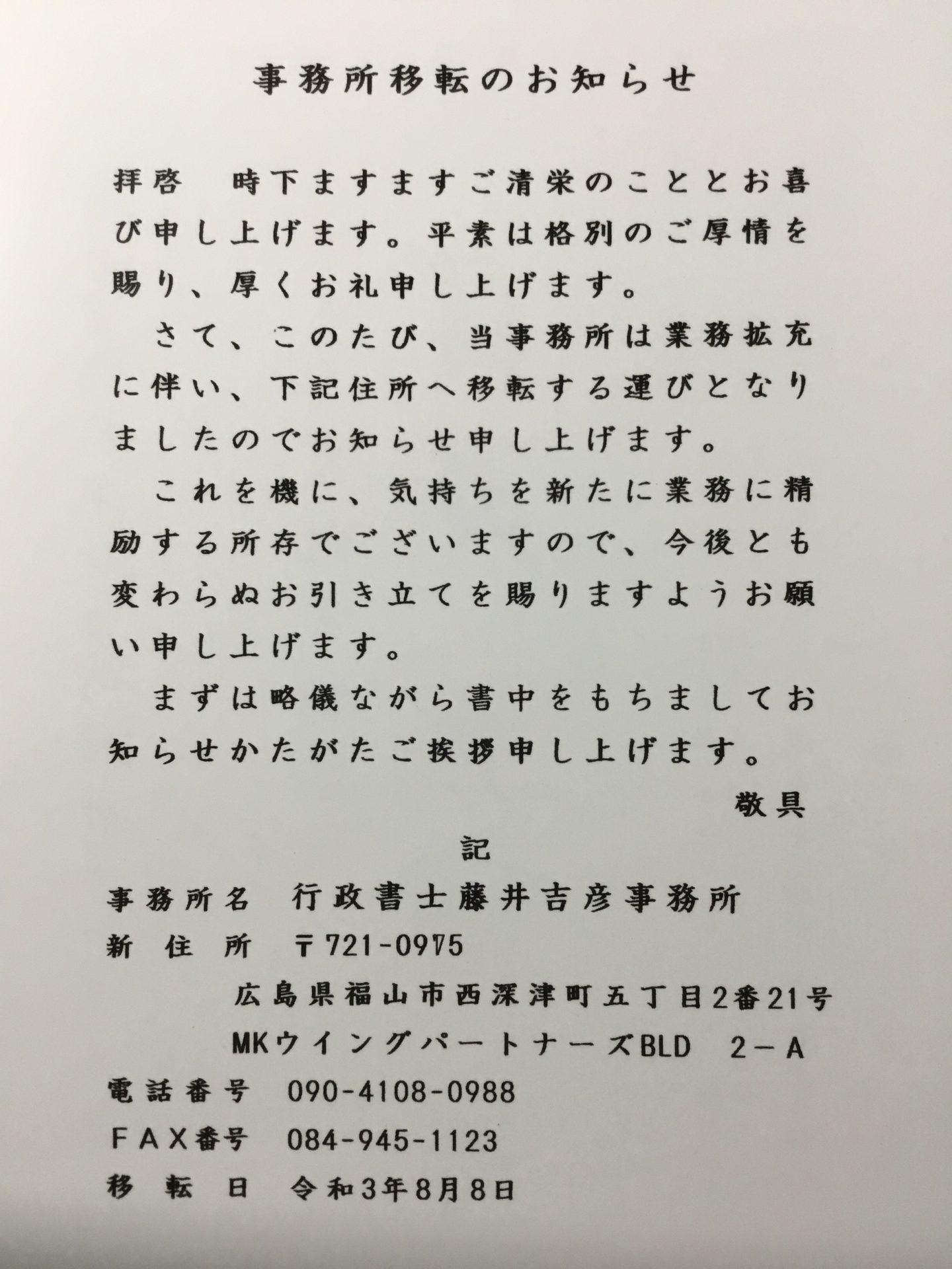 行政書士藤井吉彦事務所